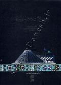 ایده و خلاقیت در معماری ایرانی - ویرایش دوم