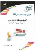 آموزش مکاتبات اداری ( بر اساس روش های نوین نامه نگاری اداری )