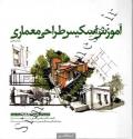 آموزش اسکیس طراحی معماری (جلد چهارم - ویرایش دوم)