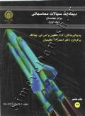 دینامیک سیالات محاسباتی برای مهندسان (جلد اول)