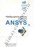مدل سازی و تحلیل پیشرفته با استفاده از ANSYS