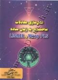 مدل سازی معادلات ساختاری به زبان ساده (Warp PLS و LISREL)