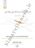 آموزش ضوابط آزمون طراحی معماری نظام مهندسی ( ویرایش پنجم )