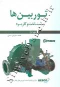 توربین ها شناخت و کاربرد (جلد اول)