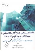 اقتصادسنجی در پژوهش های مالی و حسابداری با نرم افزار EViews