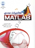 مبانی محاسبات عددی و matlab