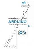 آموزش کامل آردوینو بر اساس پروژه های کاربردی