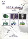 فرآیند تزریق پلاستیک (شبیه سازی به کمک نرم افزار به همراه چند مثال صنعتی) MOLDFLOW
