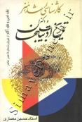 تاریخ ادبیات جهان ( کارشناسی ارشد هنر و دکترا ) نقد ادبی و نقد آثار از دوران باستان تا عصر حاضر (چاپ دوم)