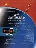 الفبای angular js(آموزش کاملا روان و خودآموز محور)
