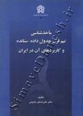 ماخذ شناسی نیم قرن جدول داده-ستاتده و کاربردهای آن در ایران