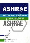 ASHRAE کانال و تجهیزات توزیع