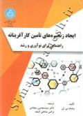 ایجاد زنجیره های تامین کارآفرینانه راهنمایی برای نوآوری و رشد