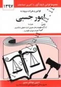 قوانین و مقررات مربوط به امور حِسبی
