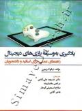 یادگیری به وسیله بازی های دیجیتال (راهنمای عملی برای اساتید و دانشجویان)