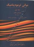 مبانی ترمودینامیک (جلد اول)ویرایش هفتم - بورگناک ، سونتاگ