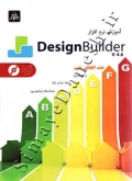 آموزش نرم افزار Desighn Builder
