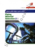 انتخاب جنس در لوله کشی صنعتی(Piping Material Selection)