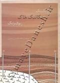 ژئوتکنیک مکانیک خاک ژئوفیزیک