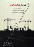 بازسازی استراتژی