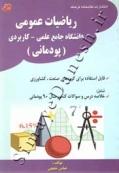 ریاضیات عمومی دانشگاه جامع علمی - کاربردی (پودمانی)