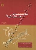 مقدمه ای بر خواص مغناطیسی مواد (جلد اول)