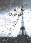 50 داستان کوتاه شهر فرنگ