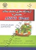 آزمایشگاه مجازی دینامیک سیالات محاسباتی با ANSYS FLUENT