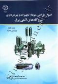 اصول طراحی مونتاژ تجهیزات و بهره برداری نیروگاه های اتمی برق