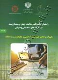 راهنمای جامع تامین سلامت ، ایمنی و محیط زیست در کارگاه های ساختمانی محیط زیست ( جلد دوم )