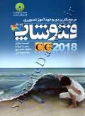 مرجع کاربردی و خودآموز تصویری فتوشاپ cc 2018