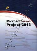 راهنمای جامع Microsoft Project 2013