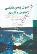 اصول زمین شناسی عمومی و کاربردی