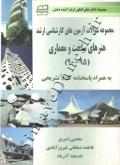 مجموعه سوالات آزمون های کارشناسی ارشد هنرهای ساخت و معماری (95-90)