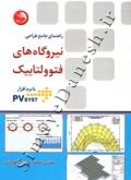 راهنمای جامع طراحی نیروگاه های فتوولتاییک (با نرم افزار PV syst )