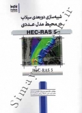 شبیه سازی دوبعدی سیلاب در محیط مدل عددی HEC-RAS 5