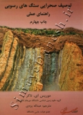 توصیف صحرایی سنگ های رسوبی راهنمای عملی