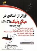 فراتر از استادی در میکروتیک (دوره mtcna)