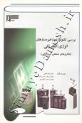 بررسی تکنولوژی ذخیره سازی انرژی الکتریکی ( باطری های صنعتی نیروگاهی )