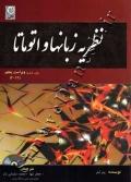 نظریه زبانها و اتوماتا ویراست پنجم(2012)
