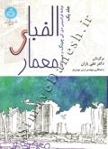 الفبای معماری ( جلد یک )