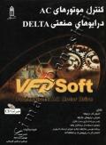 کنترل موتورهای AC درایوهای صنعتی DELTA