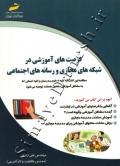 فرصت های آموزشی در شبکه های مجازی و رسانه های اجتماعی