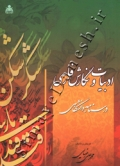 ادبیات و نگارش فارسی