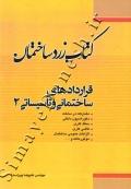 کتاب زرد ساختمان- قرارداد های ساختمانی و تاسیساتی 2
