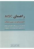 راهنمای AISC ( جدول پروفیل، تیر، ستون و اتصالات )