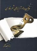 قالب ها و آرایه های شعر فارسی