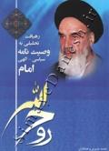 رهیافت تحلیلی به وصیت نامه سیاسی - الهی امام