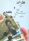 پول، ارز و بانکداری
