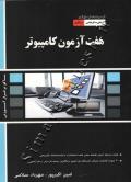 هفت آزمون کامپیوتر (کاردانی به کارشناسی)
